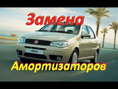 ЗАМЕНА АМОРТИЗАТОРОВ FIAT ALBEA.REPLACEMENT SHOCK ABSORBERS FIAT ALBEA