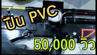 getlinkyoutube.com-ปืน PVC (Air Gun Pvc)