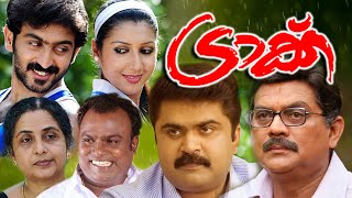 Malayalam Full MOvie 2013 | Track | Action Movie Ft. Rahul Madhav, Rosin | 2016 Online Releases