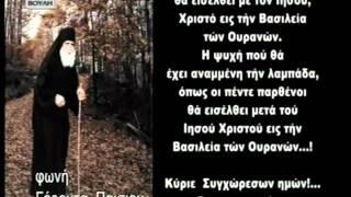 getlinkyoutube.com-ΦΩΝΗ ΓΕΡΟΝΤΑ ΠΑΪΣΙΟΥ ΓΙΑ ΤΑ ΕΠΕΡΧΟΜΕΝΑ