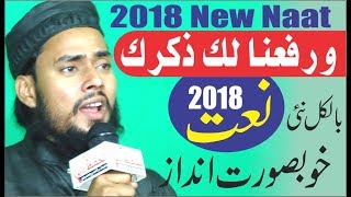 2018 Beautiful Naat || Warafana Laka Zikrak || ورفعنالک ذکرک || Mufti Tariq Jameel Qasmi