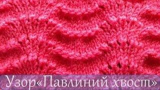 getlinkyoutube.com-Вязание спицами для начинающих  Узор павлиний хвост