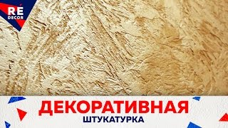getlinkyoutube.com-Декоративная Штукатурка из Обычной Шпаклёвки. Версальская.