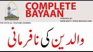 getlinkyoutube.com-WALIDAIN (MAA BAAP) KI NA FARMANI by Mufti Tariq Masood