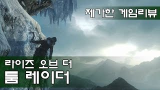 getlinkyoutube.com-[게임리뷰] 라이즈 오브 더 툼레이더 Rise of the Tomb Raider Review