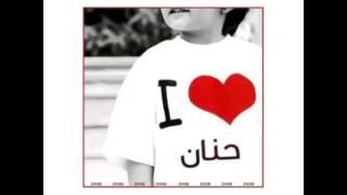 قصيده باسم حنان
