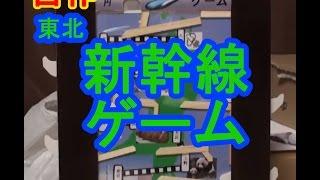 getlinkyoutube.com-新幹線ゲーム作ってみた(自作)