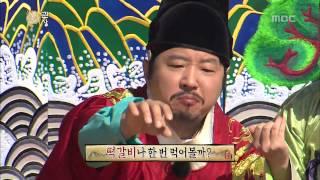 getlinkyoutube.com-무한도전 : Infinite Challenge, King Game #02, 관상 왕게임 20131116