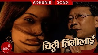 getlinkyoutube.com-Chiththi Timilai By Shambhu Rai