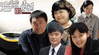 getlinkyoutube.com-《老爸的爱情》何冰/陈赫/张佳宁中年危机后的救赎(1)——家庭/爱情