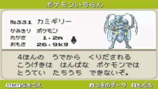 getlinkyoutube.com-ポケットモンスター ベガ 図鑑No.252-386