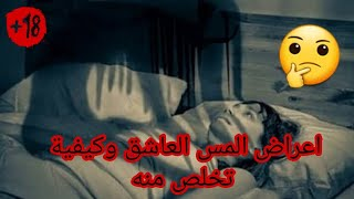 getlinkyoutube.com-درس: المس العاشق خفايا هذا الجني وكيفية التخلص منه لكل المرضى والرقاة