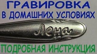 getlinkyoutube.com-Как сделать гравировку на металле в домашних условиях своими руками