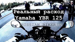 getlinkyoutube.com-Реальный расход Yamaha YBR 125