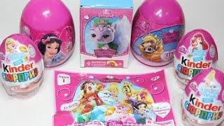 "getlinkyoutube.com-Kinder Mini Mix #6 ""Принцессы Disney и Королевские питомцы"". (Disney Princess - Palace Pets)"