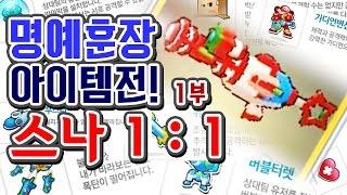getlinkyoutube.com-[명예훈장] 명훈을 이겨라! 아이템전 스나 1대1★