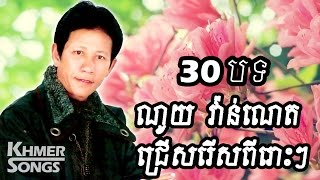 getlinkyoutube.com-NOY VANNETH Songs Non Stop Collection 5 | New Khmer Songs | ឯណាទៅឋានសួគ៌