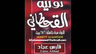 getlinkyoutube.com-نونية القحطاني كاملة بصوت فارس عباد