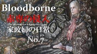 getlinkyoutube.com-ブラッドボーン 赤専の侵入[家政婦の日常] no.7 DLC解禁