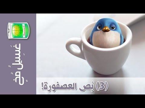 {غسيل مخ} (٣) بُص العصفورة