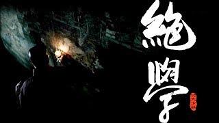 getlinkyoutube.com-功夫少林 第一集 绝学【THE KUNG FU SHAO LIN 01】