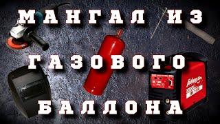 getlinkyoutube.com-Мангал-Барбекю из газового баллона своими руками