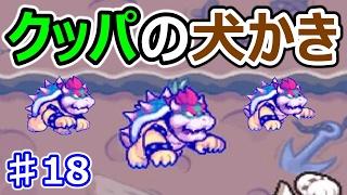 getlinkyoutube.com-マリオ&ルイージRPG3♯18 クッパの犬かき可愛すぎww水中でプカプカ移動して手下を救え!!