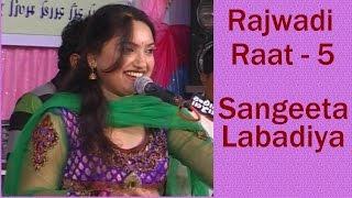 getlinkyoutube.com-gujarati bhajan dayro 2016 - rajwadi raat by sangeeta labadiya [gujarati bhajan]