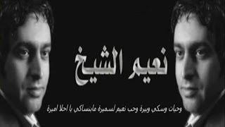 getlinkyoutube.com-نعيم الشيخ كوم الديس