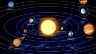 getlinkyoutube.com-Солнечная система - создана Богом не похожей на другие системы