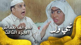 getlinkyoutube.com-سوالف طفاش - الجزء 3 الحلقة 17- نبي ولد