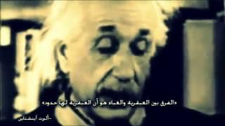 getlinkyoutube.com-من اقوال العالم اينشتاين - مشاهد حقيقية