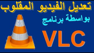 getlinkyoutube.com-تعديل الفيديو المقلوب بواسطة برنامج  Edit video inverted By VLC