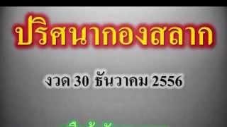 getlinkyoutube.com-หวย เลขเด็ดงวดนี้ ปริศนากองสลาก 30/12/57 ส่งท้ายปี 57