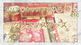 getlinkyoutube.com-Haul*100均☆クリスマスグッズ☆セリア&キャンドゥ&ダイソー