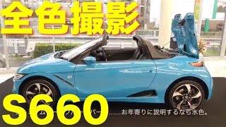 getlinkyoutube.com-HONDA S660 市販モデル 超録って出し映像 その6  全6色同一アングルでの比較映像 色で悩んでるならこれを見ろ!
