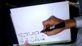 getlinkyoutube.com-محاوله لكتابة الحروف الانجليزيه بطريقة 3D  ثلاثي الابعاد