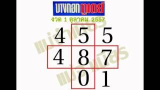 getlinkyoutube.com-หวยไทยรัฐ 1/10/57 เลขเด็ดเดลินิวส์ บ้านเมือง หวยบางกอกทูเดย์