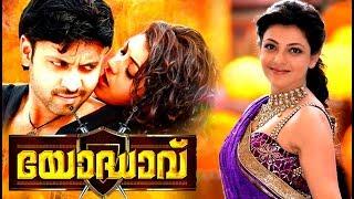 Yodhavu # Kajal # Malayalam Full Movie 2017 New Releases # Telugu Dubbed Malayalam Full Movies 2017