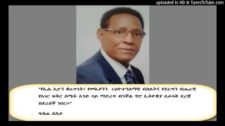 getlinkyoutube.com-Interview with the former Ethiopian VP Fiseha Desta – Pt 1- SBS Amharic