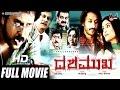 Dashamukha – ದಶಮುಖ | Full Film | Feat.Ravichandran, Ananthnag, Devara | New Kannada