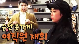getlinkyoutube.com-더 이뻐졌다! 순천 옷가게 미녀와의 재회! [oh Hot] - KoonTV