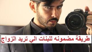 getlinkyoutube.com-طريقة مضمونه للبنات الي تريد الزواج . بكر خالد
