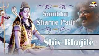 getlinkyoutube.com-Kaushik Bhojak New Bhajan - Sambhu Sharne Padi | Mahashivratri Special | Shiv Bhajile | Audio Song