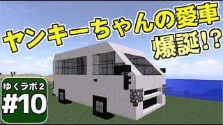 【Minecraft】ゆくラボ2~大都会でリケジョ無双~ Part.10【ゆっくり実況】