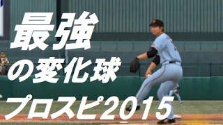 【プロスピ2015】最強の変化球ランキング【防御率編】【前編】