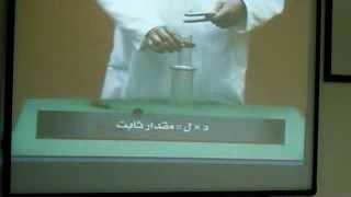 getlinkyoutube.com-درس ( الرنين في الأعمدة الهوائية ) بإستخدام إستراتيجية الفصل المقلوب إعداد الأستاذ / محمد عبد الغفار
