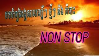 ចម្រៀងរង្គសាល  Rangkasal Songs Non Stop Part1