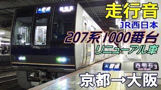 getlinkyoutube.com-【走行音・体質改善車】207系1000番台〈普通〉京都→大阪 (2016.12.27)
