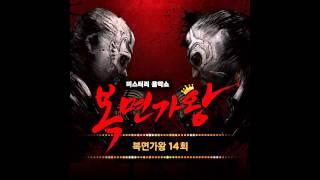 getlinkyoutube.com-화생방실 클레오파트라 (CBR Cleopatra) - 가질 수 없는 너 (화생방실 클레오파트라) (Bonus Track) [King of Mask Singer 14]
